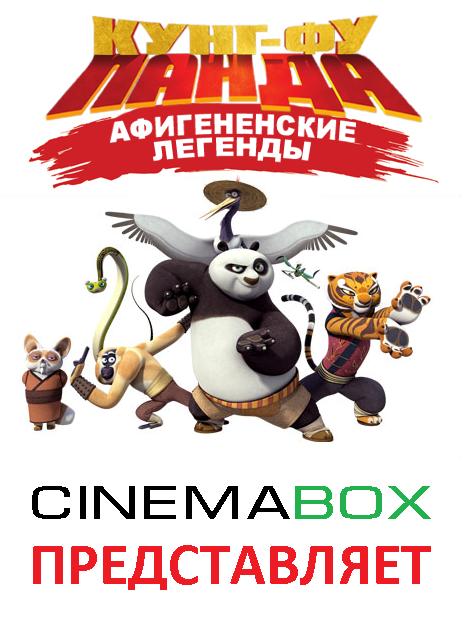 специально кунгфу панда легенды 3 сезон зависимости фирмы